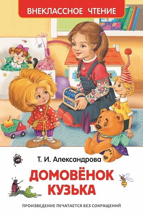 """Купить книгу """"Домовенок Кузька"""""""