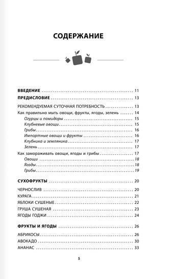 """Купить книгу """"Тайная сила продуктов"""""""