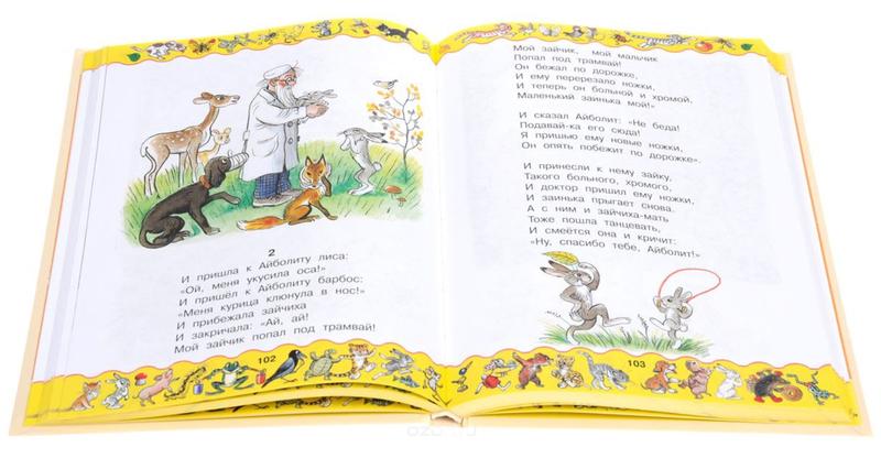 """Купить книгу """"Золотая книга сказок в рисунках В. Сутеева"""""""
