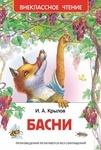 И. А. Крылов. Басни - купити і читати книгу