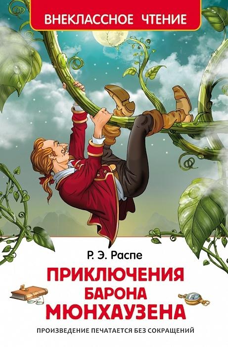 Приключения барона Мюнхаузена - купить и читать книгу