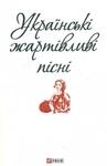 Українські жартівливі пісні