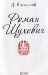 Роман Шухевич - купить и читать книгу
