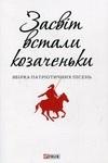 Засвіт встали козаченьки - купить и читать книгу