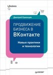 Продвижение бизнеса в ВКонтакте. Новые практики и технологии