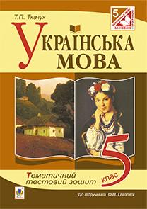 """Купить книгу """"Українська мова. Тематичний тестовий зошит. 5 клас"""""""