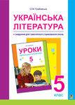Українська література. Завдання для тематичного оцінювання знань. 5 клас