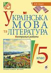 Українська мова та література. Контрольні роботи для перевірки знань. 5 клас