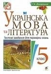Українська мова та література. Тестові завдання для перевірки знань. 5 клас