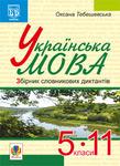 Українська мова. Збірник словникових диктантів. 5-11 класи