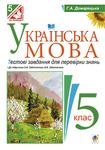 Українська мова. Тестові завдання для перевірки знань. 5 клас