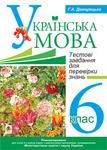 Українська мова. Тестові завдання для перевірки знань. 6 клас