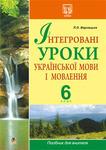 Інтегровані уроки української мови і мовлення. 6 клас. Посібник для вчителя