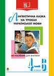 Лінгвістична казка на уроках української мови. 4-6 класи