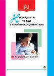 Нестандартні уроки з української літератури. Навчальний посібник