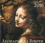 Календарь 2016 (на скрепке). Леонардо да Винчи