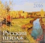 Календарь 2016 (на скрепке). Русский пейзаж в произведениях искусства