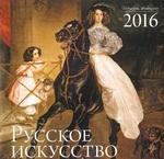 Календарь 2016 (на скрепке). Русское искусство