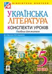Українська література. Конспекти уроків. 5 клас