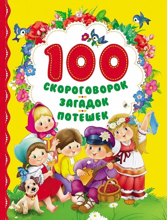 """Купить книгу """"100 скороговорок, загадок, потешек"""""""