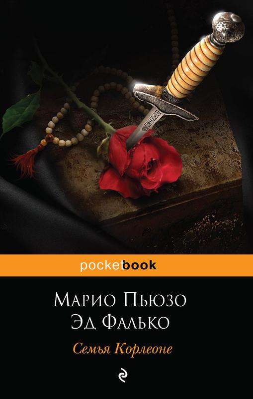 """Купить книгу """"Семья Корлеоне"""""""