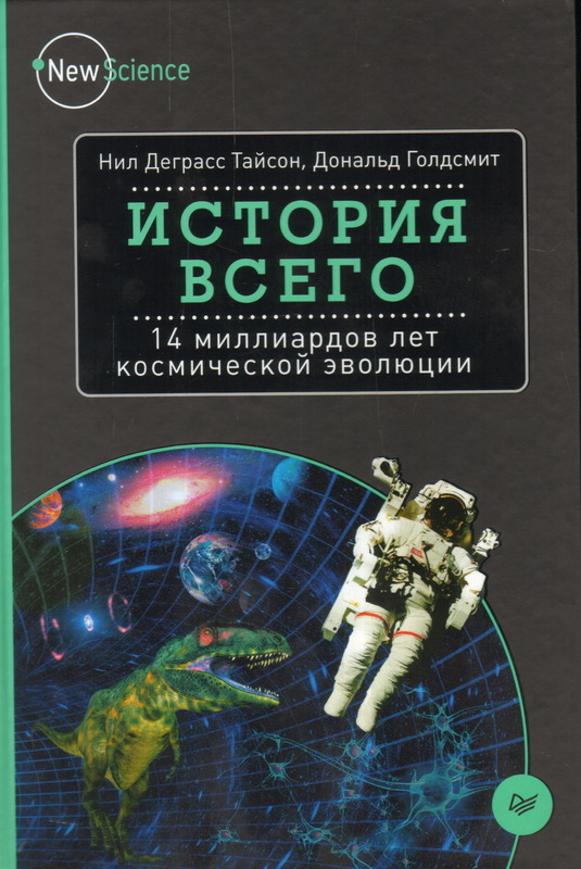"""Купить книгу """"История всего. 14 миллиардов лет космической эволюции"""""""