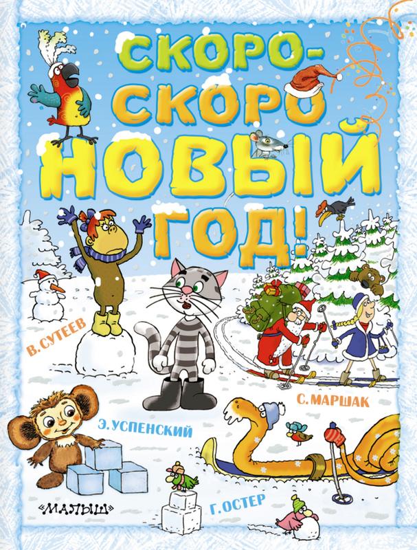 """Купить книгу """"Скоро-скоро новый год!"""""""