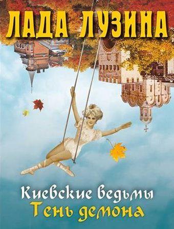 """Купить книгу """"Киевские ведьмы. Тень Демона"""""""