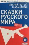 Сказки русского мира. Беспощадные, но со смыслом