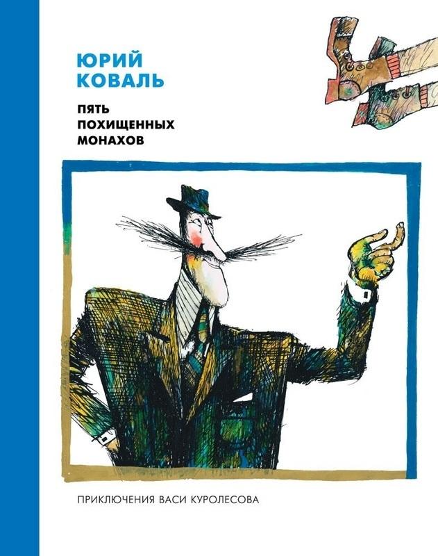 """Купить книгу """"Пять похищенных монахов"""""""