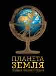 Планета Земля. Полная энциклопедия