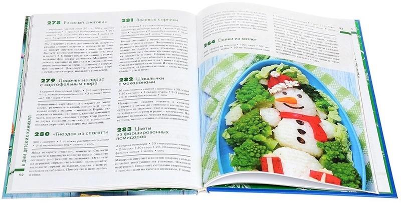 """Купить книгу """"365 рецептов новогоднего стола"""""""