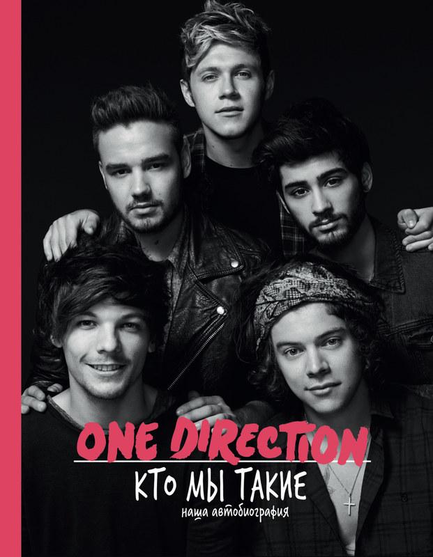 """Купить книгу """"One Direction. Кто мы такие. Автобиография"""""""