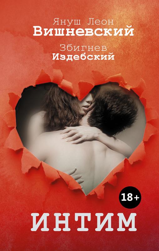 """Купить книгу """"Интим. Разговоры не только о любви"""""""