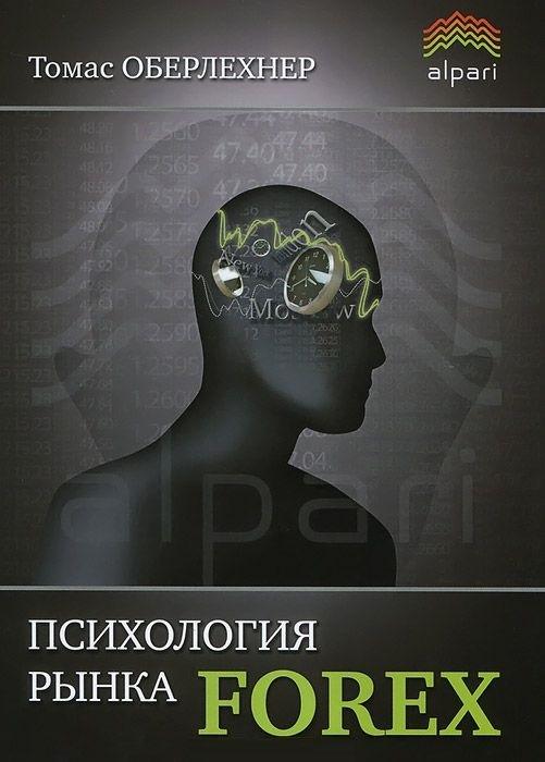 """Купить книгу """"Психология рынка Forex"""""""