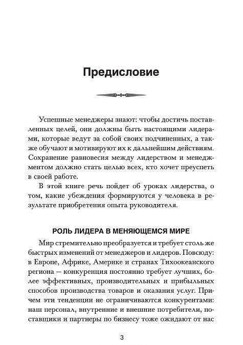 """Купить книгу """"Как стать эффективным лидером"""""""