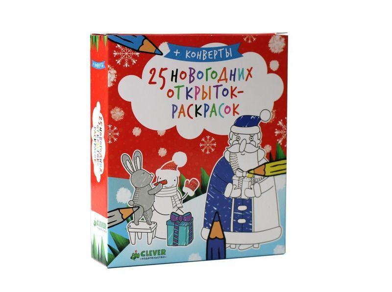 """Купить книгу """"25 новогодних открыток-раскрасок"""""""