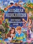 Большая энциклопедия для умных и любознательных детей