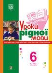 Уроки рідної мови. 6 клас. Книга для вчителя