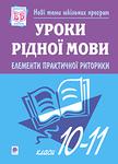 Уроки рідної мови. Елементи практичної риторики. 10-11 класи