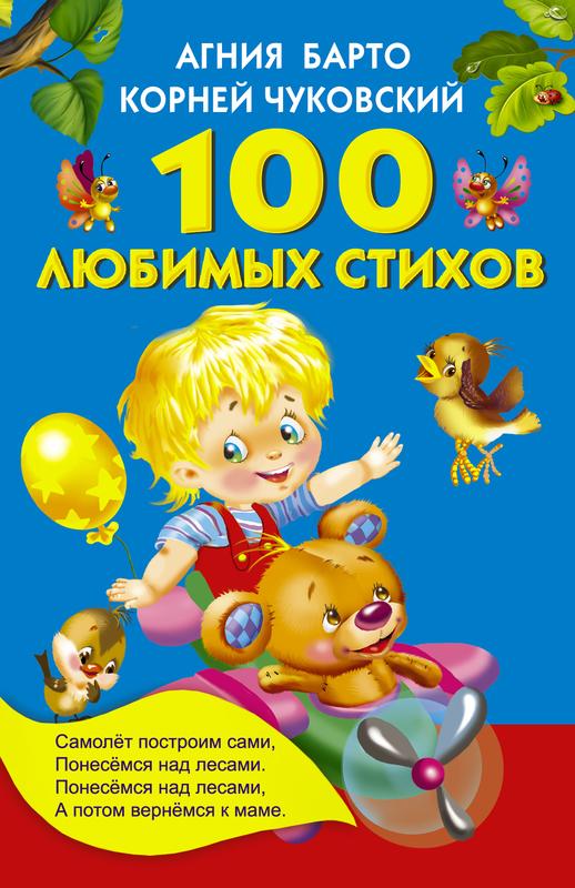 """Купить книгу """"100 любимых стихов"""""""