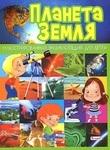Планета Земля. Иллюстрированная энциклопедия для детей - купити і читати книгу