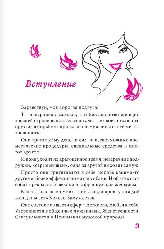 """Купить книгу """"Богиня секса. Секреты обольщения мужчин"""""""