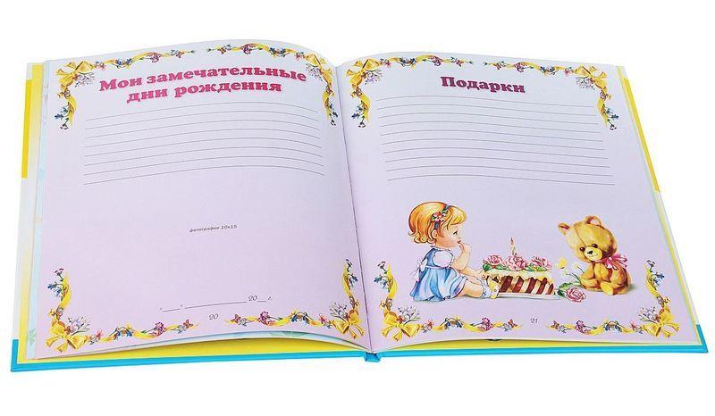 """Купить книгу """"С днем рождения, малыш! Альбом на память"""""""