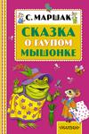 Сказка о глупом мышонке - купить и читать книгу