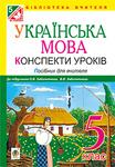 Українська мова. Конспекти уроків. 5 клас