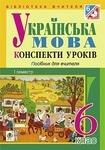 Українська мова. Конспекти уроків. 6 клас. I семестр