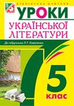 Уроки української літератури. 5 клас. Посібник для вчителя