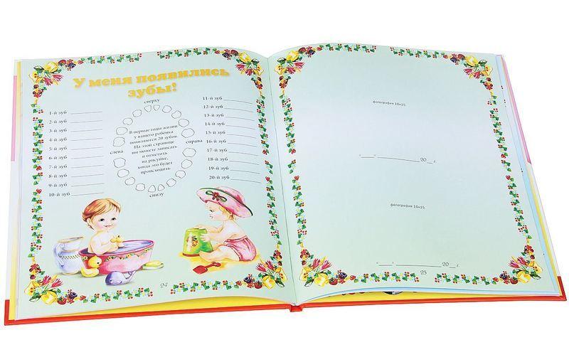 """Купить книгу """"С днем рождения, малышка! Альбом на память"""""""