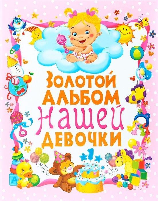 """Купить книгу """"Золотой альбом нашей девочки"""""""